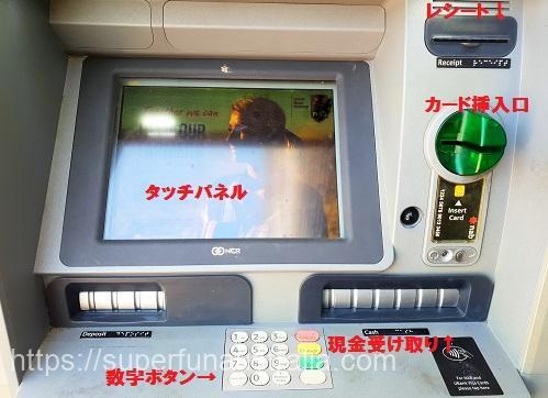 オーストラリア ATM