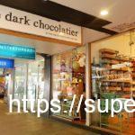 ヌーサチョコレートファクトリー ブリスベン